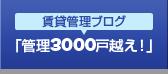 賃貸管理ブログ「管理3000戸越え!」