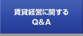 賃貸経営に関するQ&A