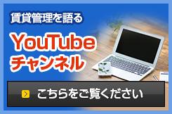 賃貸管理を語る YouTubeチャンネル