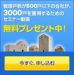 管理戸数が500戸以下の会社が、3000戸を獲得するためのセミナー動画無料プレゼント中!今すぐ、申し込む