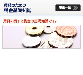 賃貸のための税金基礎知識 賃貸に関する税金の基礎知識です。
